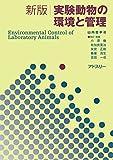 新版 実験動物の環境と管理
