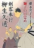 剣客奉行 柳生久通 獅子の目覚め (二見時代小説文庫)