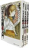 ヒカルの囲碁入門 3冊セット