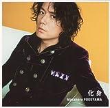 化身(初回限定盤)(DVD付) - 福山雅治