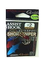 がまかつ(Gamakatsu) アシストフック ショートスナイパー シングル #2 釣り針
