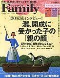 プレジデント Family (ファミリー) 2013年 05月号 [雑誌]