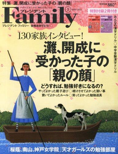 プレジデント Family (ファミリー) 2013年 05月号 [雑誌]の詳細を見る