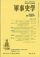 軍事史学 第32巻第3号