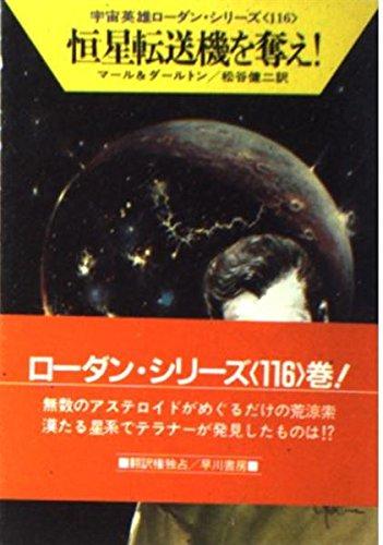 恒星転送機を奪え! (ハヤカワ文庫 SF (642)―宇宙英雄ローダン・シリーズ 116)の詳細を見る