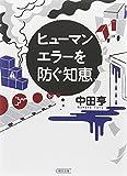 ヒューマンエラーを防ぐ知恵 ミスはなくなるか (朝日文庫)