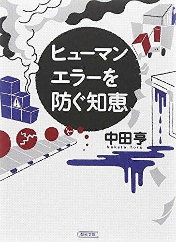 ヒューマンエラーを防ぐ知恵 ミスはなくなるか (朝日文庫)の詳細を見る