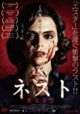 ネスト[DVD]