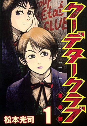 クーデタークラブ(1) (ヤングマガジンコミックス)