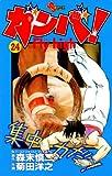 ガンバ! Fly high(24) ガンバ! Fly high (少年サンデーコミックス)