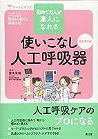 初めての人が達人になれる使いこなし人工呼吸器(改訂第2版) (ナースビギンズ)