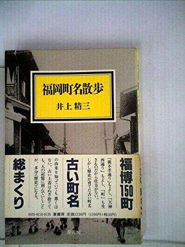 福岡町名散歩 (1983年)