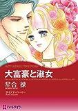 大富豪と淑女 (ハーレクインコミックス)