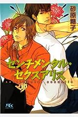 センチメンタル・セクスアリス (幻冬舎ルチル文庫) Kindle版