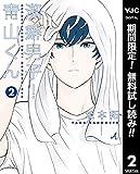潔癖男子!青山くん【期間限定無料】 2 (ヤングジャンプコミックスDIGITAL)