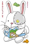 天体戦士サンレッド(14) (ヤングガンガンコミックス)