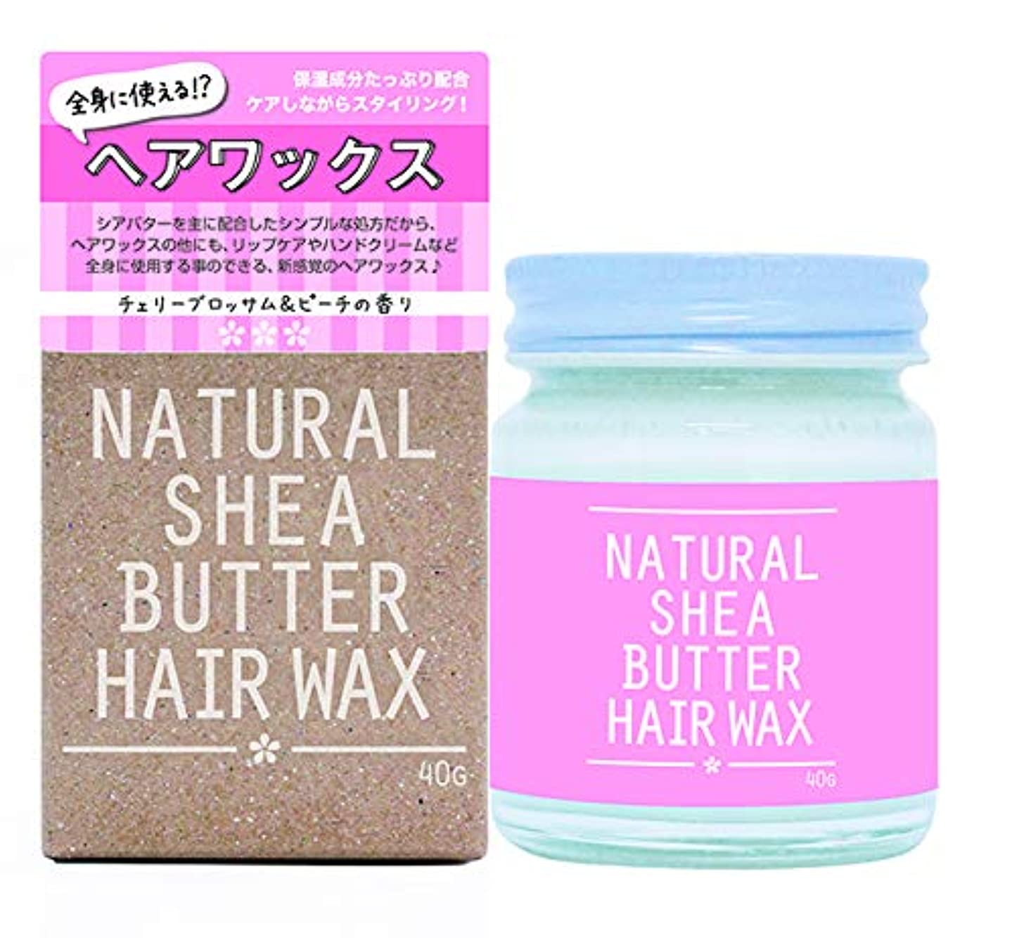 ぶどう内向き物理的なイエルバ シアバターヘアワックス チェリーブロッサム&ピーチの香り