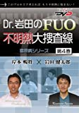 Dr.岩田のFUO不明熱大捜査線(4)~膠原病/ケアネットDVD