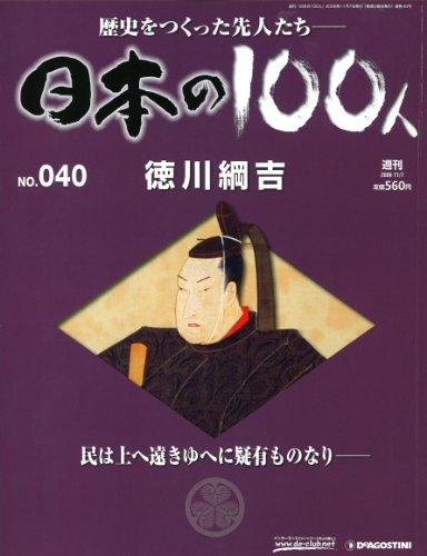 週刊 日本の100人 No.040 徳川綱吉 2006/11/7