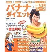バナナダイエット+毒だしスープ―超簡単で経済的しかも確実に美しくやせる