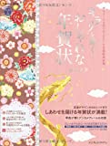 キラリ☆と輝くおしゃれな年賀状2012 (インプレスムック) 画像