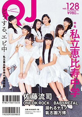 クイック・ジャパン128