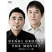 DENKI GROOVE THE MOVIE? ~石野卓球とピエール瀧~