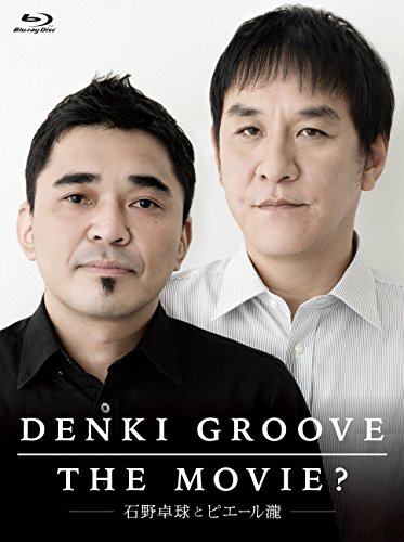 DENKI GROOVE THE MOVIE? ~石野卓球とピエール瀧~(初回生産限・・・