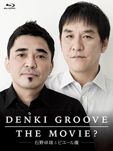 DENKI GROOVE THE MOVIE? ~石野卓球とピエール瀧~(初回生産限定盤)(Blu-ray Disc)