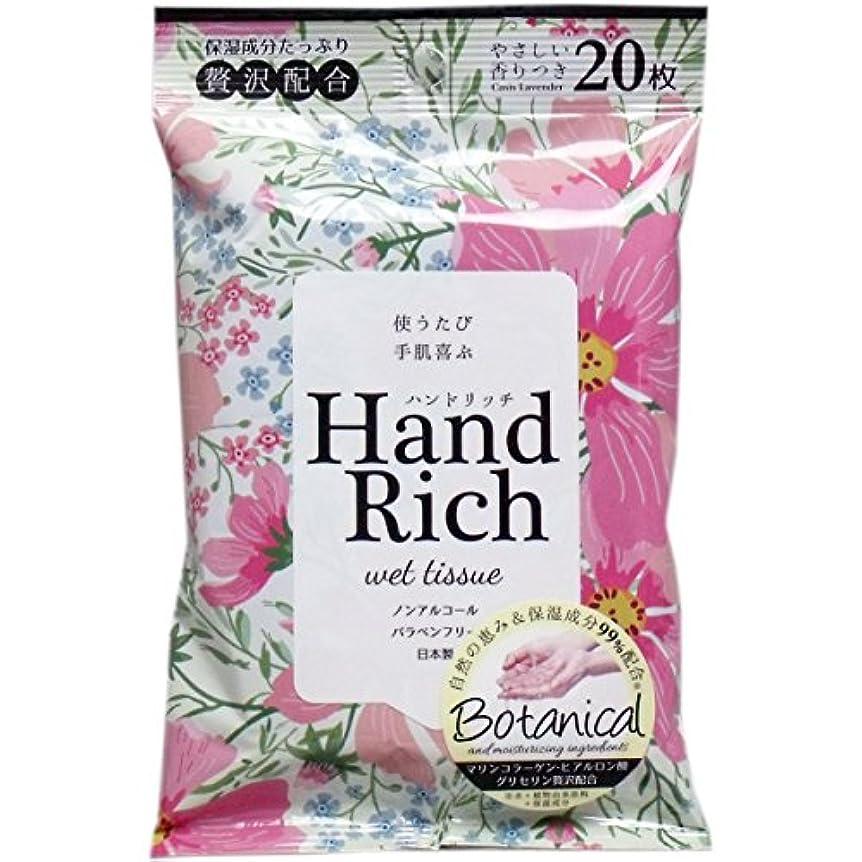 予知退屈堀ハンドリッチ ウエットティシュー やさしい香り付 20枚入×20個セット