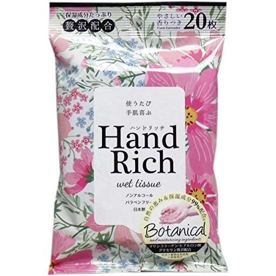 差別インセンティブ最後にハンドリッチ ウエットティシュー やさしい香り付 20枚入×20個セット