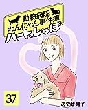ハートのしっぽ37 (週刊女性コミックス)