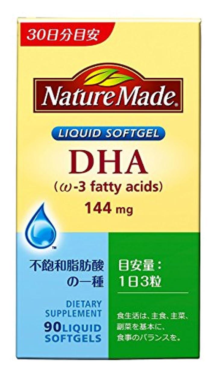 すぐにボール状大塚製薬 ネイチャーメイド DHA 90粒