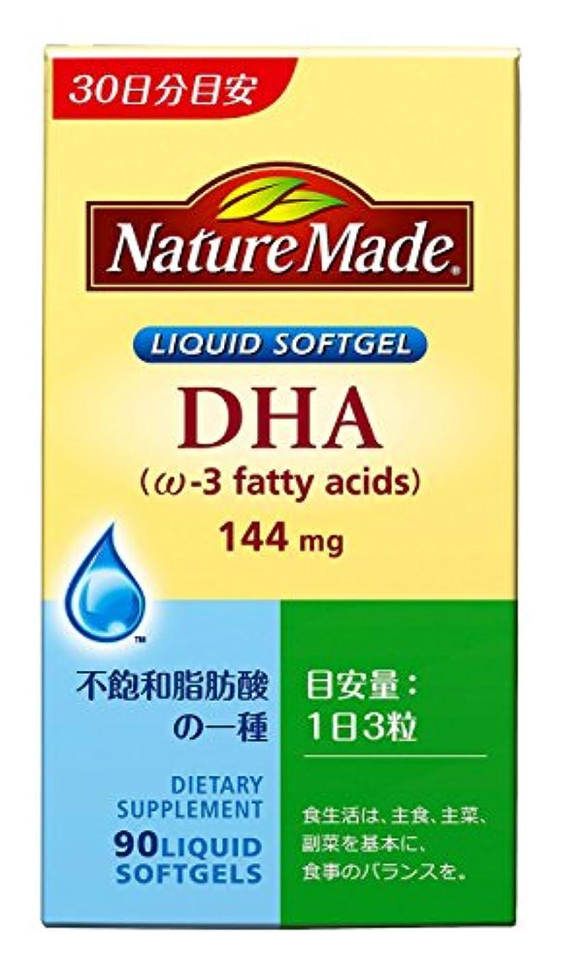 大塚製薬 ネイチャーメイド DHA 90粒