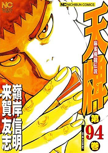 天牌 (94): 麻雀飛龍伝説 (ニチブンコミックス)