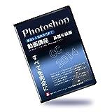 Adobe Photoshop CC/2014 完全対応 動画講座 基礎中級編 [DVD]