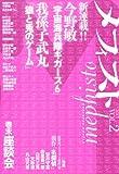 メフィスト 2011 VOL.2 (講談社ノベルス)