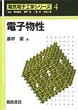 電子物性 (電気電子工学シリーズ)