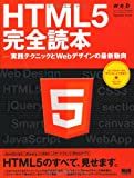 web creators特別号 HTML5完全読本―実践テクニックとWebデザインの最新動向 (インプレスムック)