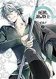死神と銀の騎士 2巻 (デジタル版Gファンタジーコミックス)