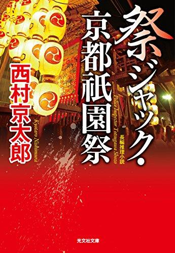 祭ジャック・京都祇園祭 (光文社文庫)