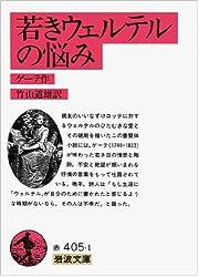 若きウェルテルの悩み (岩波文庫)