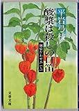 御宿かわせみ (7) 酸漿は殺しの口笛 (文春文庫)