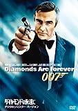 ダイヤモンドは永遠に(デジタルリマスター・バージョン) [DVD]
