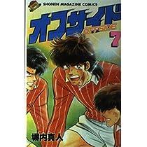 オフサイド 7 (少年マガジンコミックス)