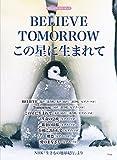 ピアノ&コーラス・ピース BELIEVE/TOMORROW/この星に生まれて (NHK『生きもの地球紀行』より) 【ピース番号:P-048】 (楽譜)