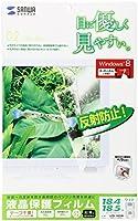 サンワサプライ 液晶保護フィルム 18.4/18.5型ワイド液晶モニタ・ディスプレイ対応 LCD-185W