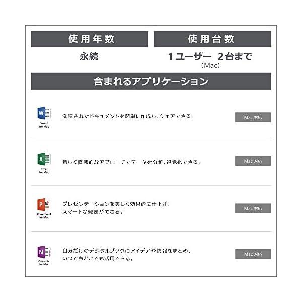Microsoft Office Mac Ho...の紹介画像3