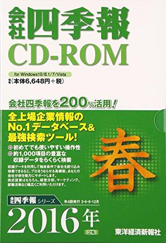 会社四季報CD-ROM 2016年 2集春号 (<CDーROM>)