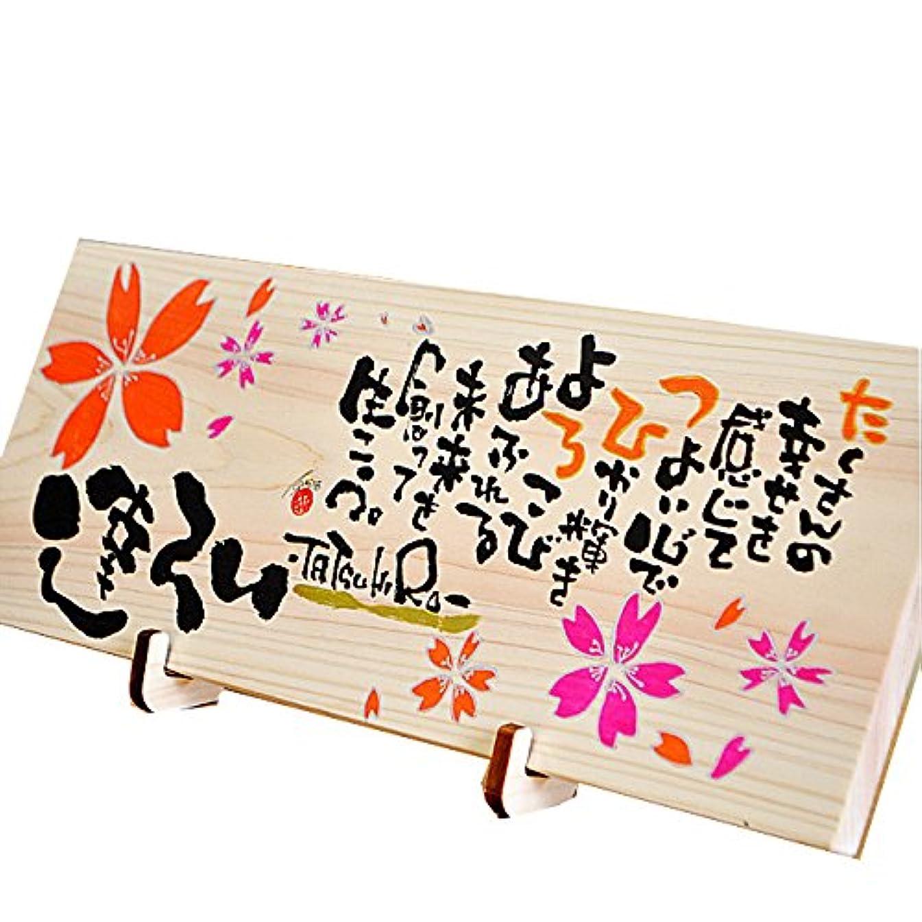 ばかげている曲拍車笑描き屋たくと 名前の詩 美作ヒノキ 長方形 Sakura-桜- 天然木 桧 ひのき 記念日 誕生日 開店祝い 新築祝い 開業祝い 各種お祝い用